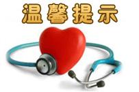 上饶中山医院男科